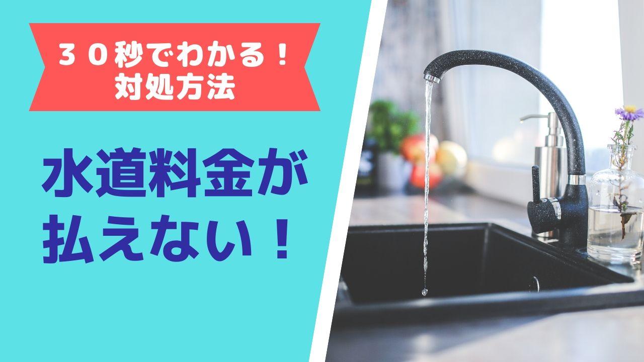 水道料金が払えない場合の対処方法