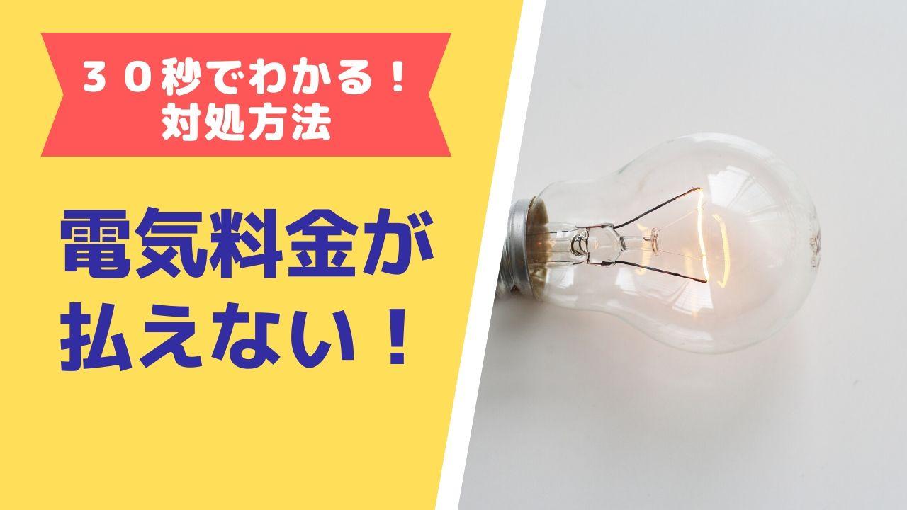 電気料金が払えない場合の対処方法