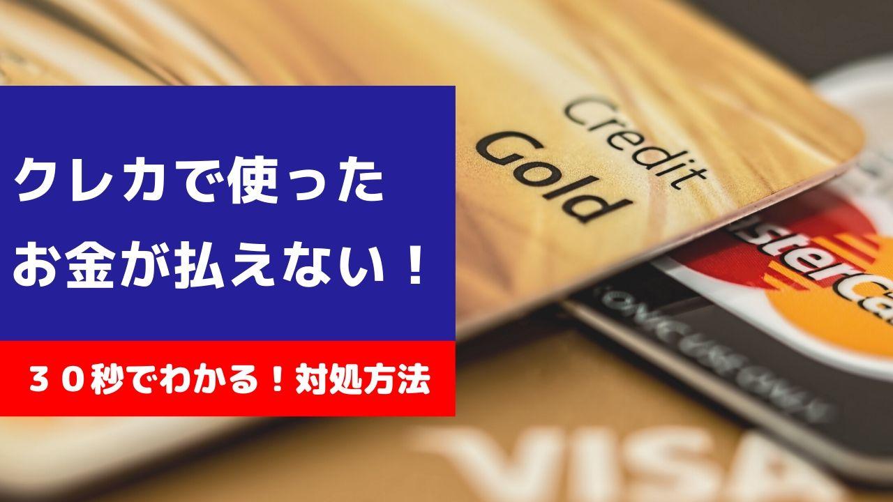 クレジットカードで使ったお金が払えない場合の対処方法