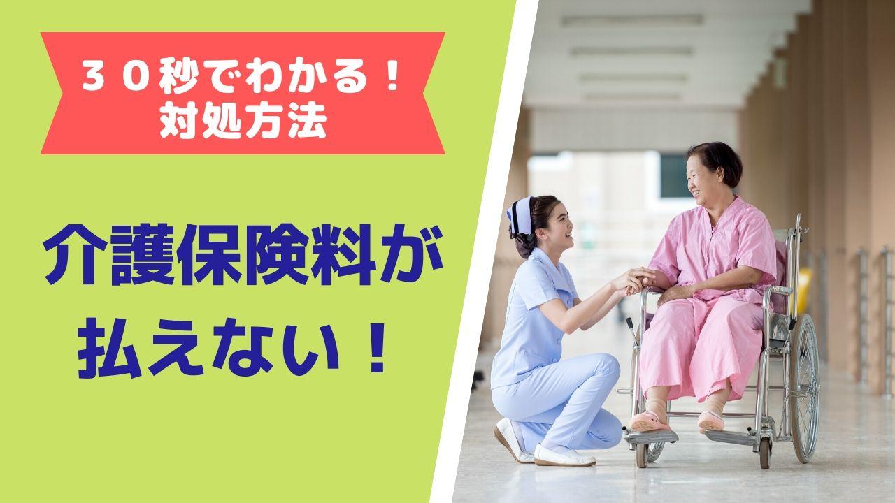 介護保険料が払えない場合の対処方法