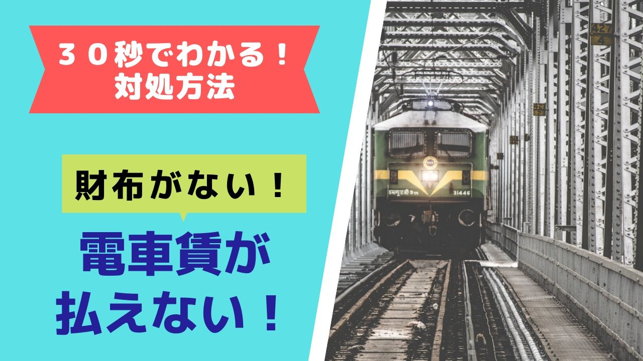 電車賃が払えない場合の対処方法