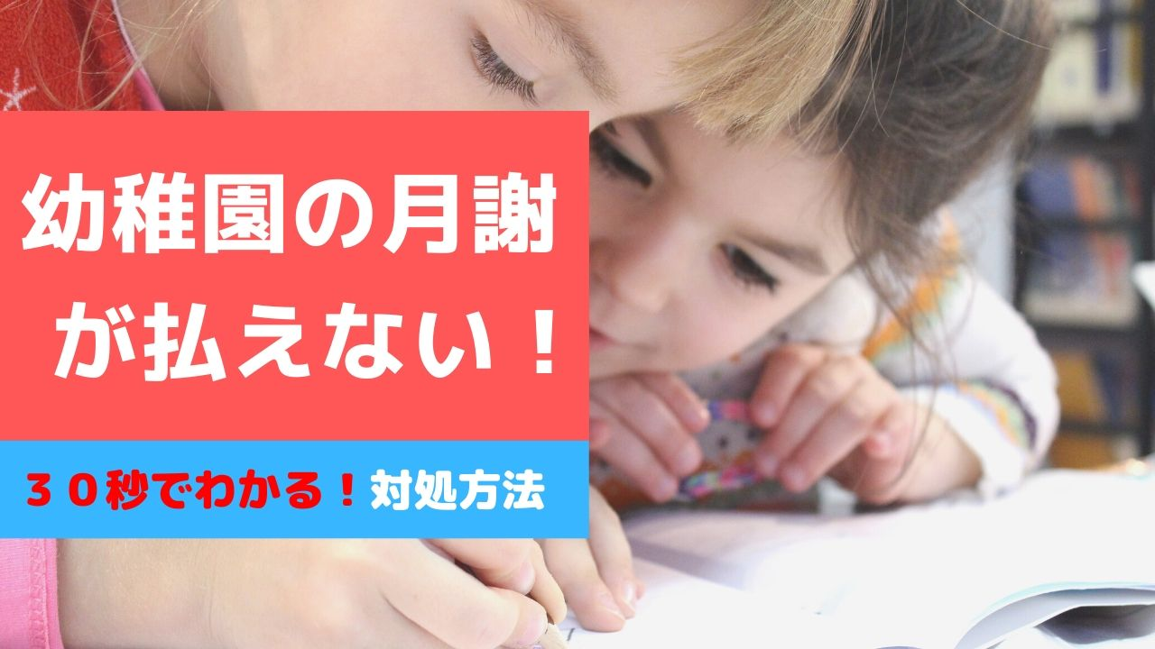 幼稚園の月謝が払えない場合の対処方法