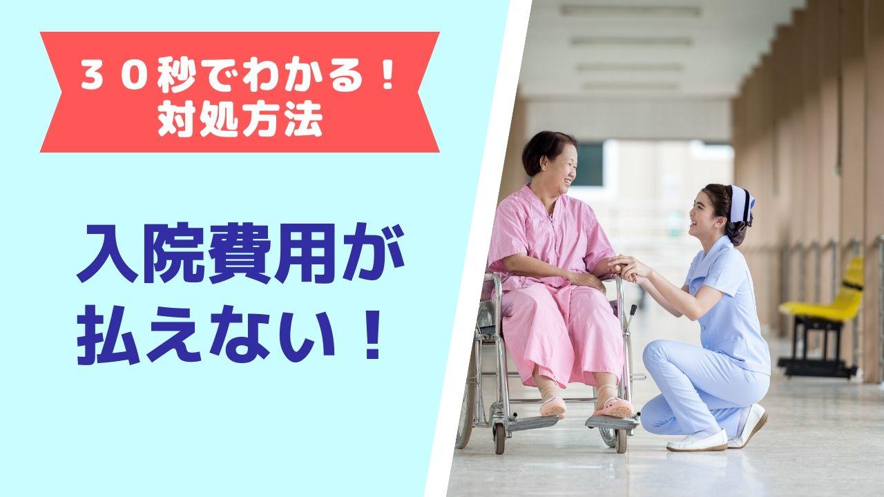 入院費用が払えない場合の対処方法