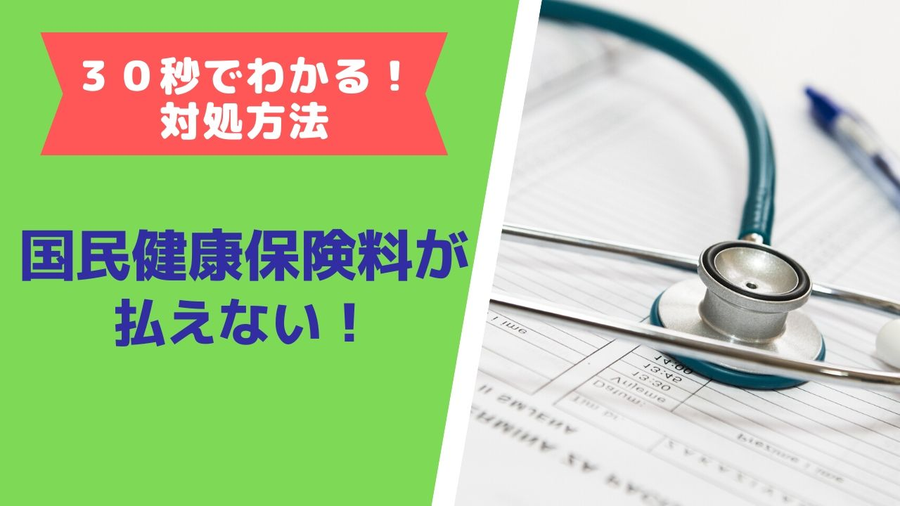 国民健康保険料が払えない場合の対処方法